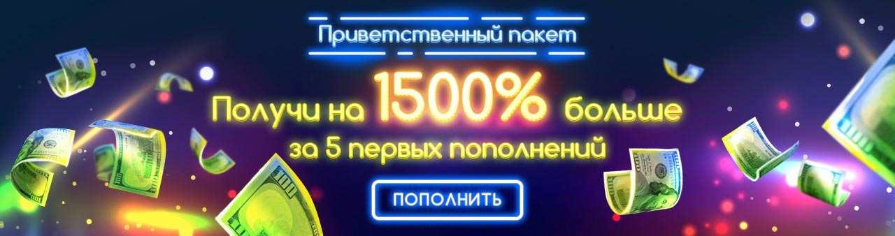 Вулкан Неон промо-код